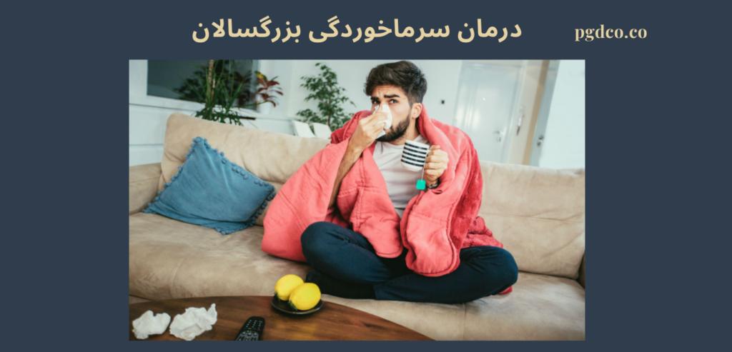 درمان سرماخوردگی بزرگسالان