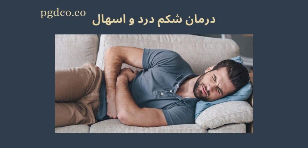 درمان شکم درد و اسهال
