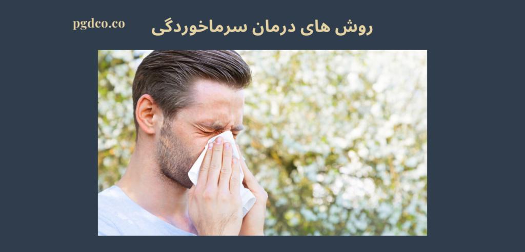 روش های درمان سرماخوردگی